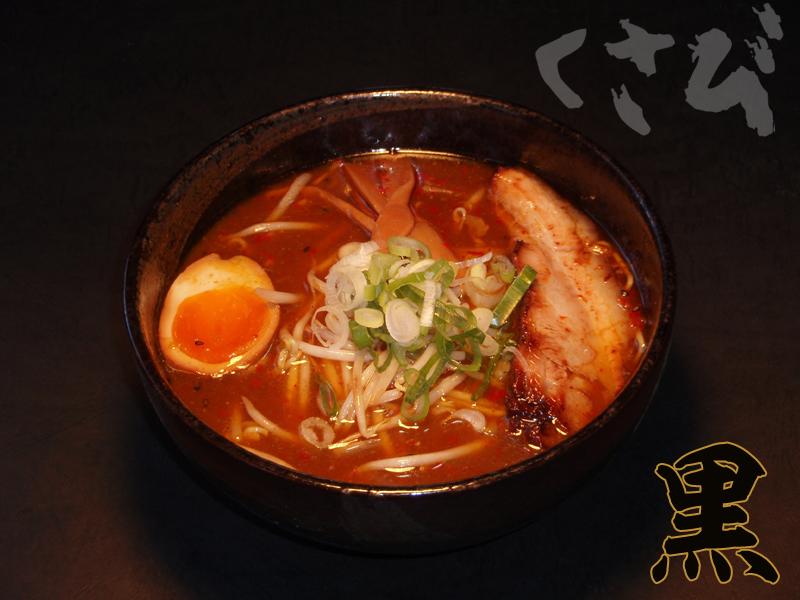 旭川ラーメンくさび 黒味噌ラーメン
